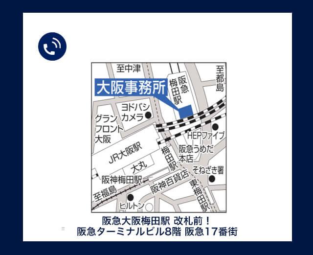大阪事務所に電話