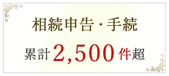 相続申告・手続 累計2,500件超