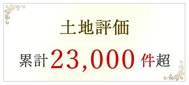 土地評価 累計23,000件超