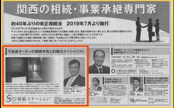 関西の相続・事業承継専門家