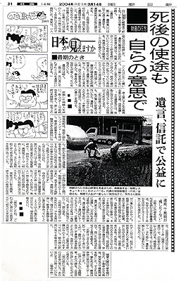 press_asahi0314