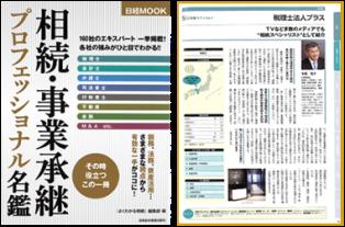 pro-souzoku-shoke-20161006amn