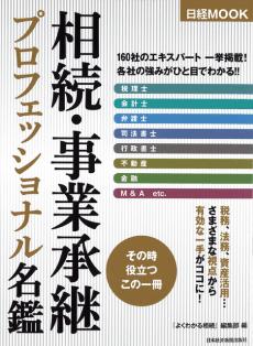 pro-souzoku-shoke-20161006mn