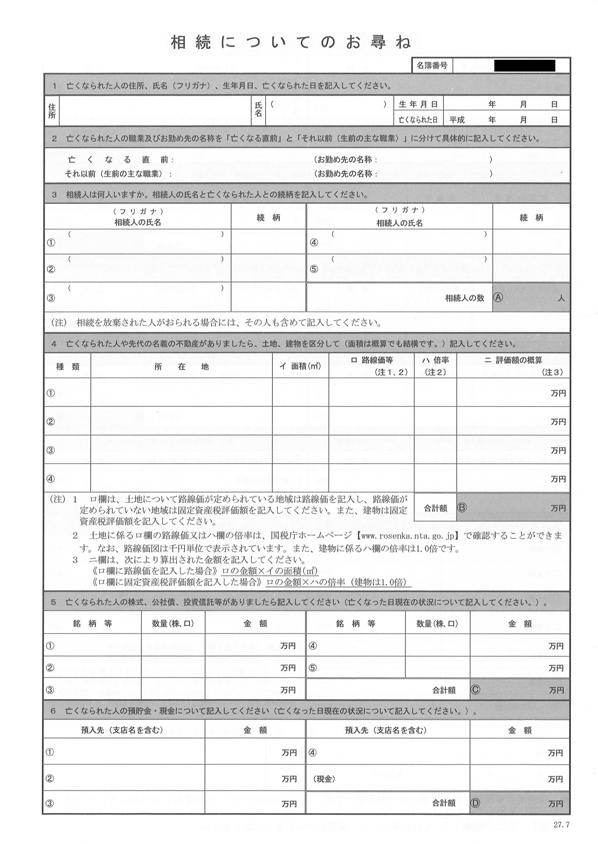 zeimushogoannai600-2