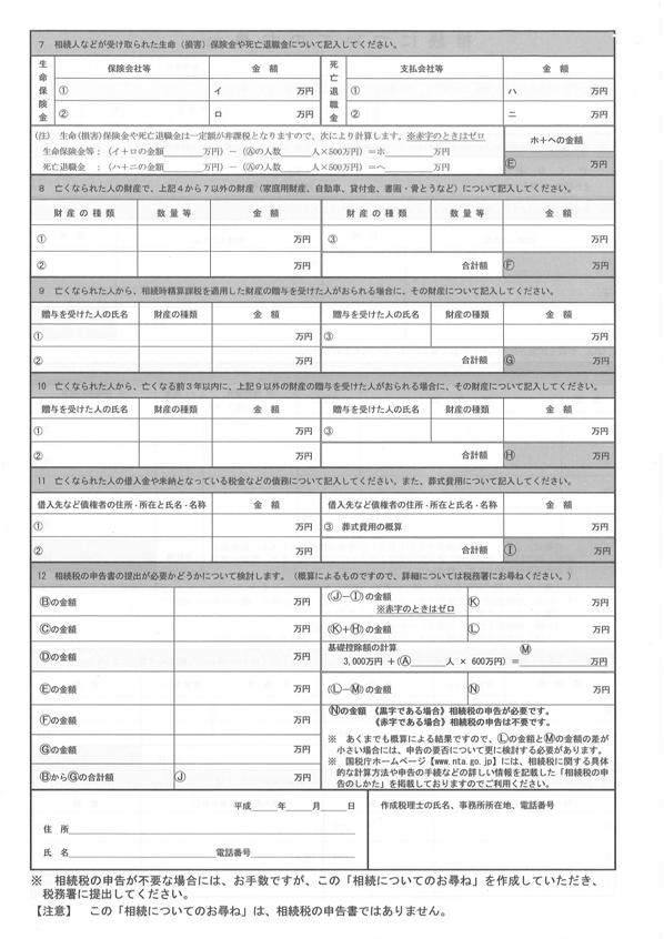 zeimushogoannai600-3